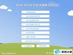 深度系统Ghost Win10 32位 专用纯净版 v2020.03