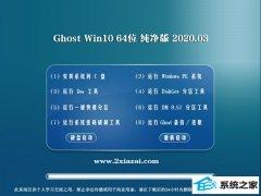 深度系统Ghost W10 64位 优化纯净版 v2020.03