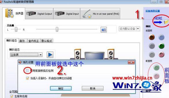 windows8系统前置面板音频没有声音如何解决