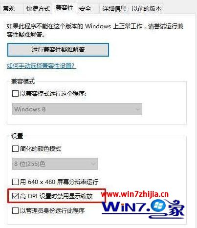 win10中缩放125%第三方软件字体模糊不清晰如何解决