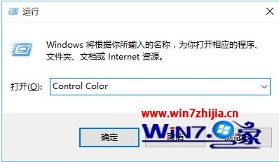 """win10系统打开传统控制面板的""""颜色和外观""""设置窗口的方法"""