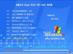 电脑公司Win7 修正纯净版 2021.04(64位)