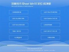 深度技术Windows10 内部纯净版32位 2021.04
