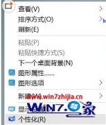 win7如何删除电脑主题 win7系统删除主题的办法