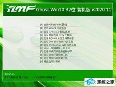 雨林木风Windows10 体验装机版32位 2020.11