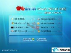 番茄花园Win10 超纯装机版64位 2020.11