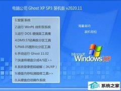 电脑公司Windows xp 好用装机版 2020.11